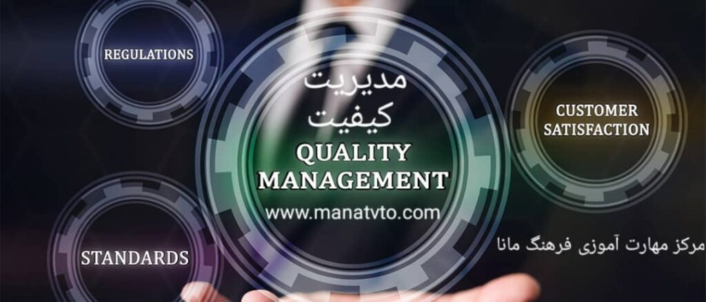 تکامل مدیریت کیفیت